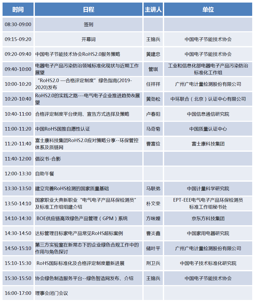 会议日程0106.png